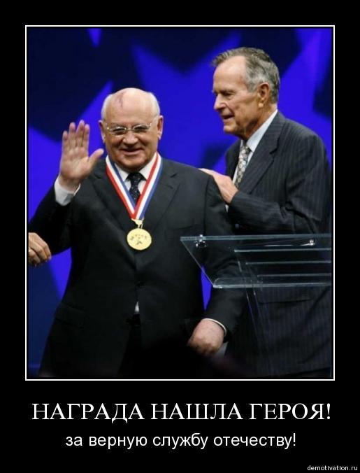 Gorbachev-nagrada (515x676, 36Kb)
