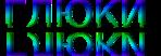 Превью надпись2ГЛЮКИ (634x223, 73Kb)