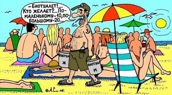 Aleksandr_Salamatin_-_Biotualet (600x332, 73Kb)