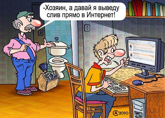 Andrey_Saenko_-_Sliv_pryamo_v_internet (558x399, 72Kb)