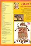 Превью Модный-журнал-2011-06_2 (477x700, 298Kb)