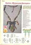 Превью Модный-журнал-2011-06_22 (478x700, 293Kb)