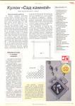 Превью Модный-журнал-2011-06_25 (497x700, 277Kb)