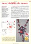 Превью Модный-журнал-2011-06_27 (491x700, 289Kb)