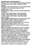 Превью 30 (490x700, 99Kb)