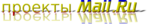 Превью МАЙЛ1 (635x104, 50Kb)