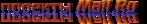 Превью МАЙЛ3 (635x104, 64Kb)