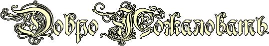 надпись ДОБРО1 (539x94, 44Kb)