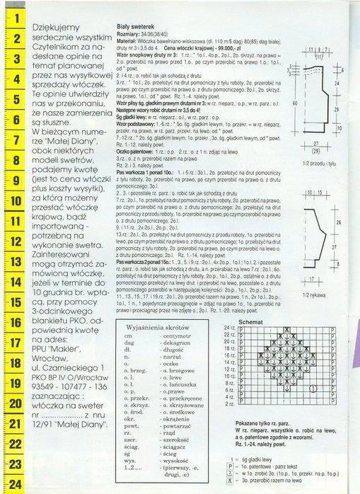 0000 (2) (509x700, 114Kb)