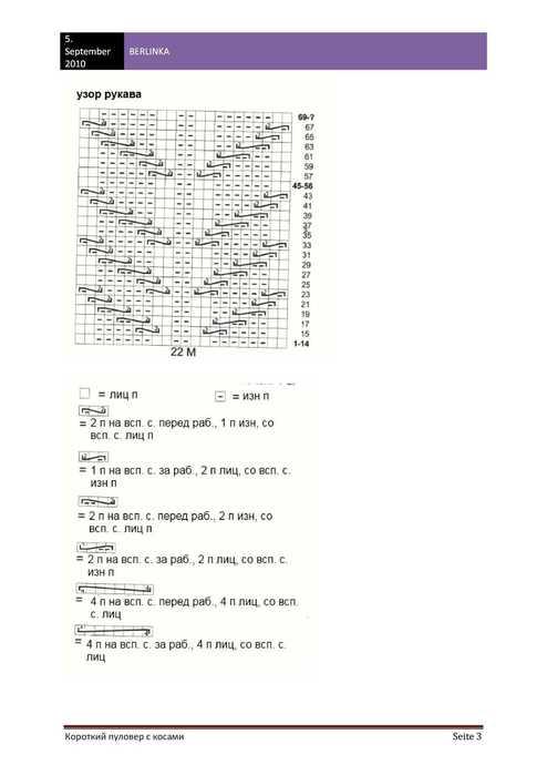 pulover_10_3 (494x700, 25Kb)