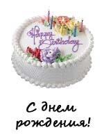 birthday (150x200, 7Kb)