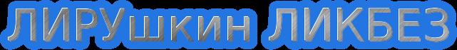 табличка ЛИРУШКИН ЛИкбез (641x71, 45Kb)