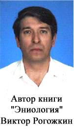 Viktor-Rogozhkin (151x265, 9Kb)