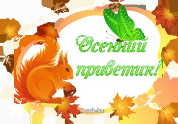 Осенний-приветик (350x244, 115Kb)