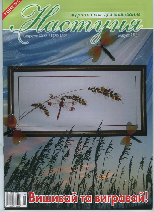 """""""Настуня """" - украинский журнал для любителей вышивки крестом.  В каждом номере этого журнала вы отыщите цветные схемы..."""