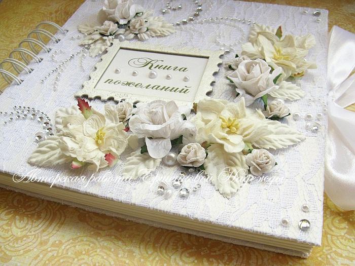 Свадебная книга своими руками