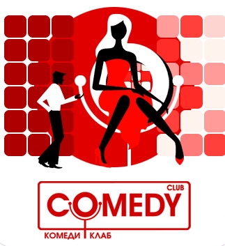 1298371854_1193555448_1173740910_comedy_club (323x353, 36Kb)