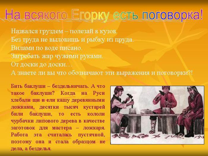 0002-002-Nazvalsja-gruzdem-polezaj-v-kuzov (700x525, 69Kb)