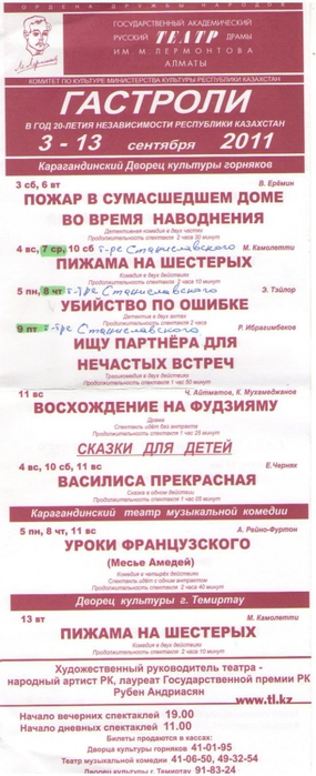 927012_Teatr_001 (285x700, 180Kb)