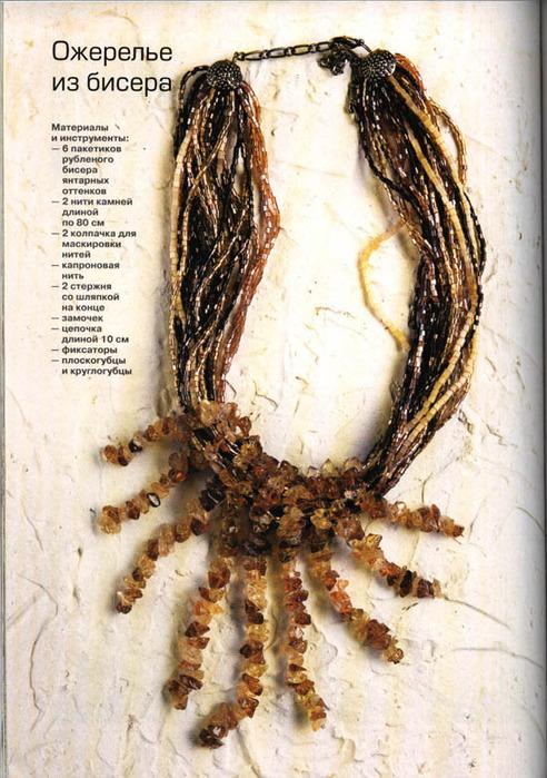плетение ожерелий из бисера схемы - Исскуство схемотехники.