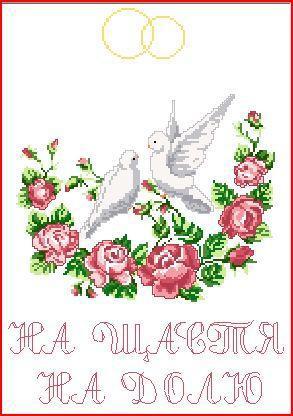 Цвета: 15.  Ссылка на файл. vishivka-crestom_ru_81299779.rar.  Техника: счетный крест.