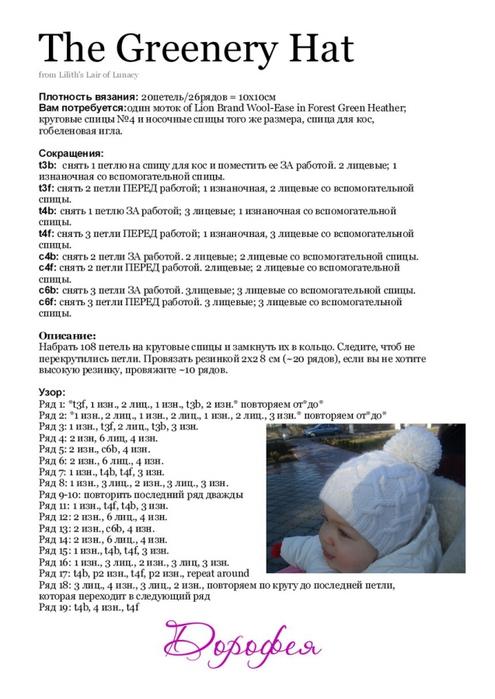 3863677_Belaya_shapochka1 (495x700, 194Kb)