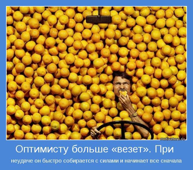 http://img1.liveinternet.ru/images/attach/c/3/77/598/77598863_motivator18847.jpg