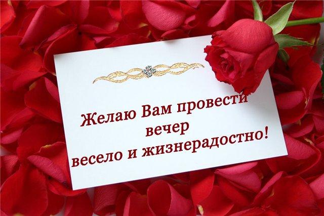 http://img1.liveinternet.ru/images/attach/c/3/77/618/77618599_zhizneradostnogo_vechera.jpg