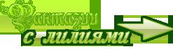 фантазии-с-л (247x71, 19Kb)