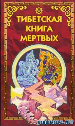 3431020_tibetskaya_kniga (250x419, 28Kb)