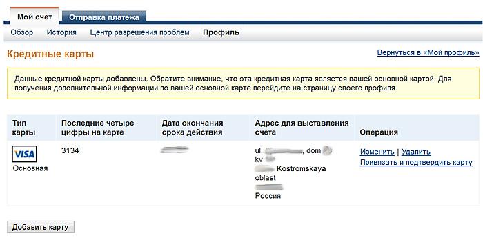 77636011_4576236_5__pay_karta_dobavlena.