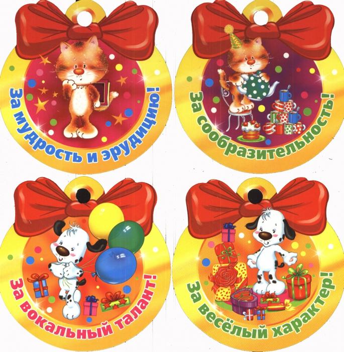 Медальки для дошкольников своими руками