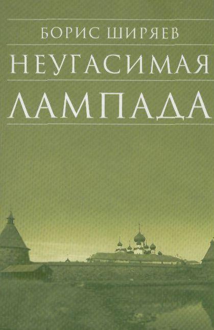 ширяев (419x645, 35Kb)
