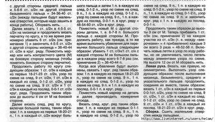 Такие перчатки согреют и украсят ваши ручки.  Описание работы на русском языке, схемы узора.