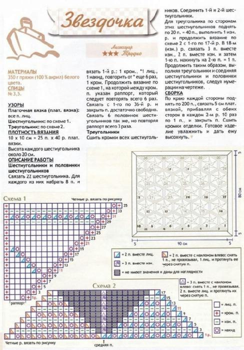 2 (488x700, 365Kb)