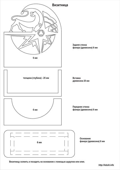 Визитница - чертеж 1 (494x700, 43Kb)