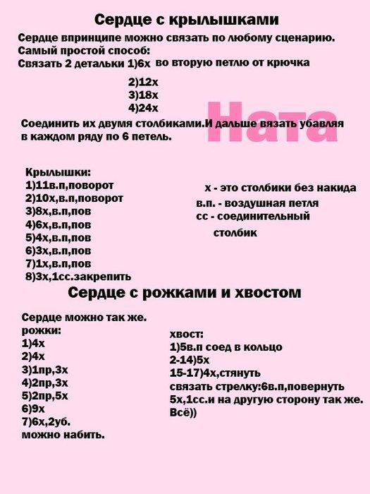 Валентинка (525x700, 66Kb)
