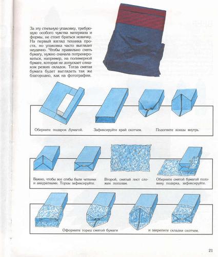 Как упаковать книгу на подарок своими руками