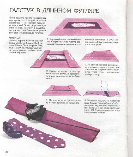 Как упаковать ручку в подарок 76