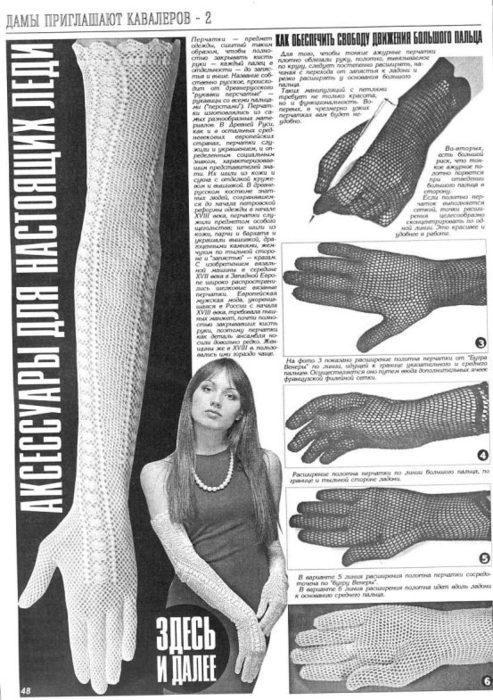 Часть 18 - Ажурные перчатки.