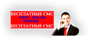 3996605_free_sms_sender11 (295x159, 31Kb)