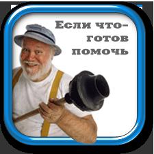 gotov_pomoch (225x226, 59Kb)