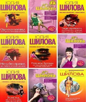 3109036_sbornik_proizvedeniy_yuliya_shilova (350x414, 47Kb)