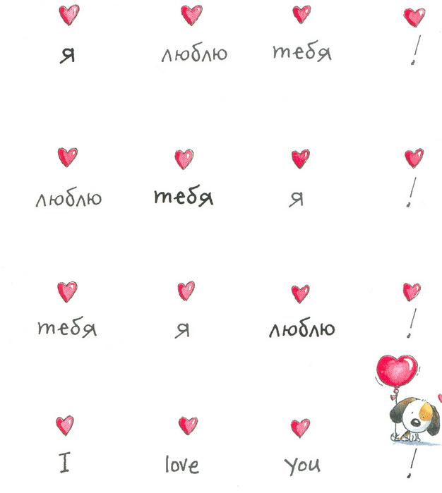Это любовь (45) (626x699, 57Kb)