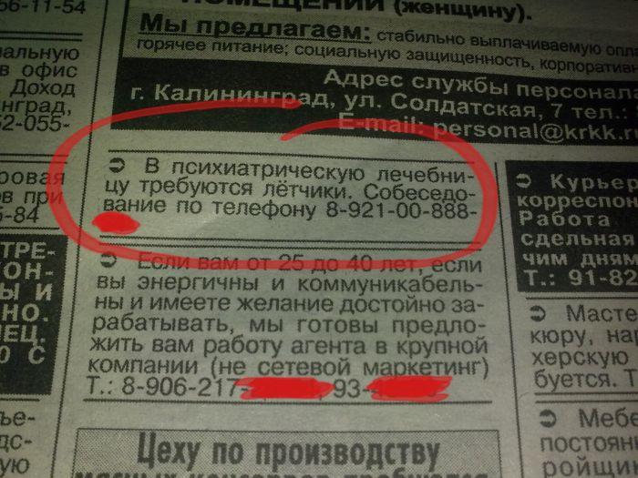 обьявление -психушка)))))) (700x525, 76Kb)