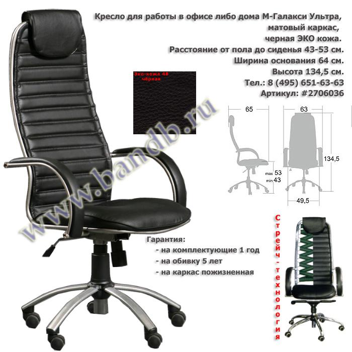 компьютерное кресло (700x700, 126Kb)