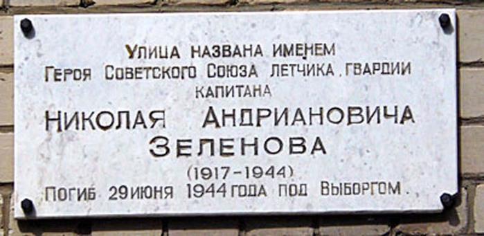 аэродромы лужского района 77799315_Zelenov_Nkl_Andr_md