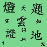 Превью 11301208_10017116_in_yan (200x200, 32Kb)