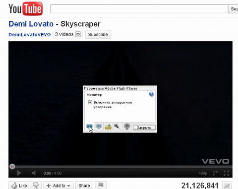 Не показывает онлайн видео в полном екране фото 229-637