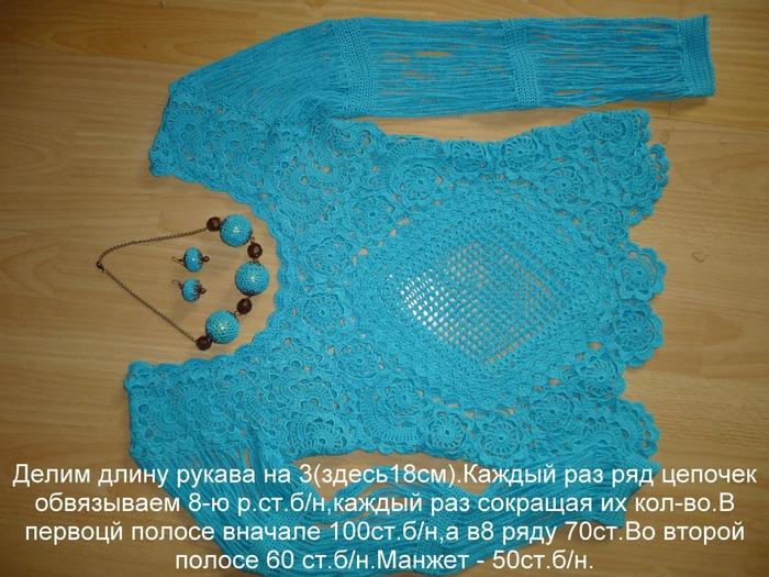 4433838_P1000174 (700x525, 346Kb)